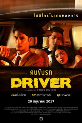 คนขับรถ Driver Khon-Kub-Rod (2017)