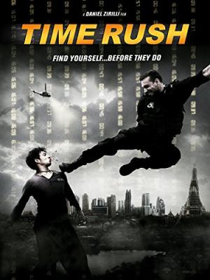 Time Rush ฉะ นาทีระห่ำ (2016)