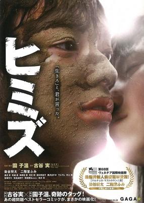 Himizu รักรากเลือด (2011)