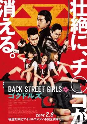 Back Street Girls Gokudols ไอดอลสุดซ่า ป๊ะป๋าสั่งลุย (2019)