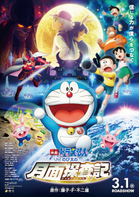 Doraemon The Movie โดราเอมอน เดอะมูฟวี่ (2019)