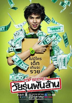 ท็อป ซีเคร็ต วัยรุ่นพันล้าน The Billionaire (2011)