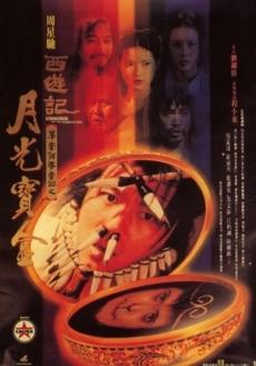 A Chinese Odyssey Part One: Pandora s Box ไซอิ๋ว 95 เดี๋ยวลิงเดี๋ยวคน 1 (1994)