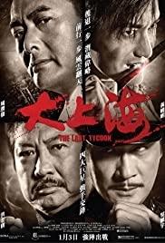 The Last Tycoon เจ้าพ่อเซี่ยงไฮ้คนสุดท้าย (2012)