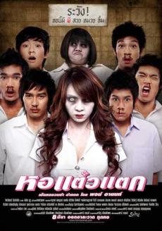 หอแต๋วแตก ภาค 1 Hor Taew Tak 1 (2007)