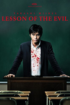 Lesson of the Evil บทเรียนครูปีศาจ (2012)
