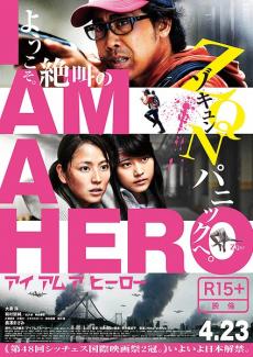 I Am A Hero ข้าคือฮีโร่ (2015)