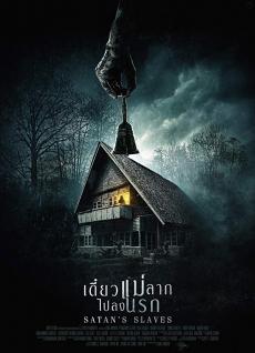 Satan's Slaves เดี๋ยวแม่ลากไปลงนรก (2018)
