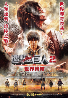 Attack on Titan Part 2: End of the World ศึกอวสานพิภพไททัน 2 (2015)