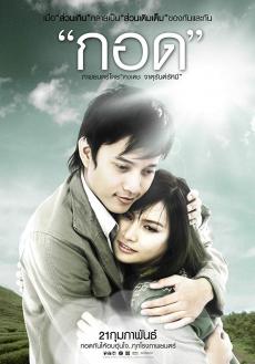กอด Handle Me with Care (2008)