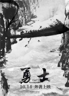 The Warriors (Yong Shi) เผด็จศึกสะพาน (2016)