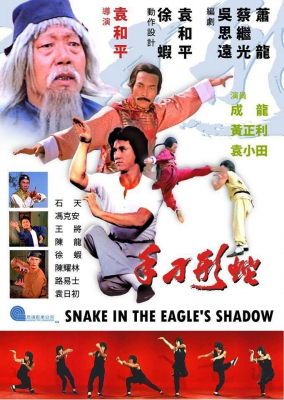 Snake in the Eagle's Shadow ไอ้หนุ่มพันมือ (1978)