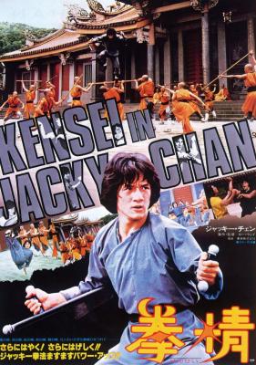 Spiritual Kung Fu ไอ้หนุ่มพันมือ ตอน 2 (1978)