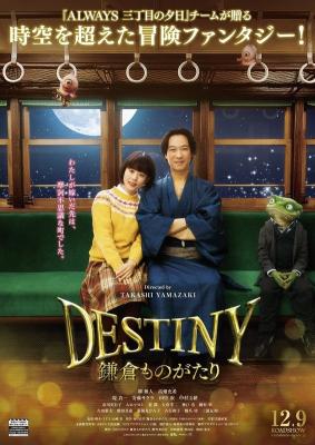 Destiny: Kamakura Monogatari มหัศจรรย์โลกแห่งความตาย (2017)