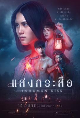 แสงกระสือ Krasue Inhuman Kiss (2019)