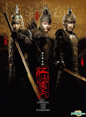 An Empress and The Warriors จอมใจบัลลังก์เลือด (2008)