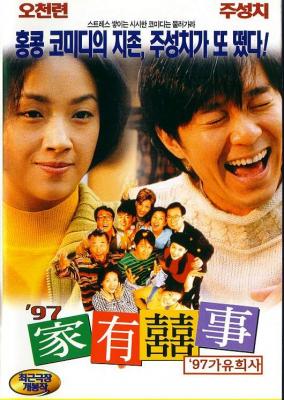 All's Well, Ends Well คนเล็กกำลังใหญ่ (1997)