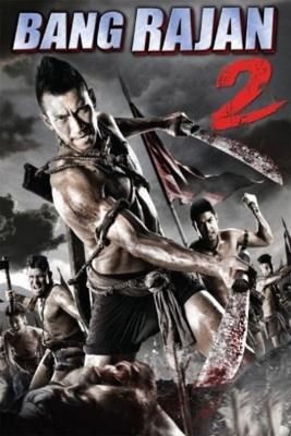 บางระจัน ภาค 2 Bang Rajan 2 (2010)