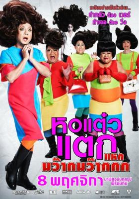 หอแต๋วแตก 4 แหกมว๊ากมว๊ากกก Hor taew tak 4 (2012)