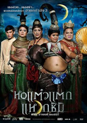 หอแต๋วแตก แหวกชิมิ ภาค 3 Hor taew tak 3 (2011)