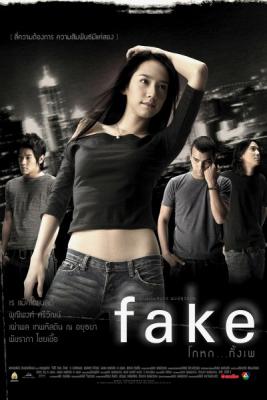 เฟค โกหกทั้งเพ Fake (2003)