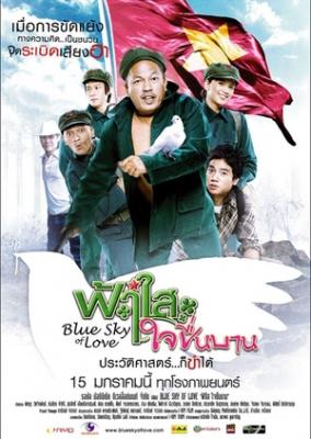 ฟ้าใส ใจชื่นบาน Blue Sky of Love (2009)
