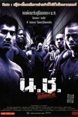 น.ช. นักโทษชาย Bangkok Hell (2002)