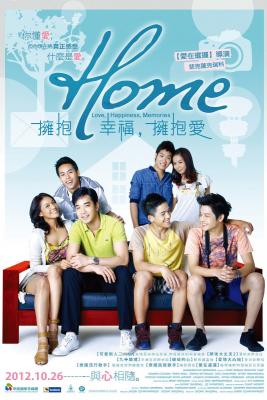 โฮม ความรัก ความสุข ความทรงจำ Home (2012)