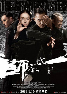 "The Grandmaster ยอดปรมาจารย์ ""ยิปมัน"" (2013)"