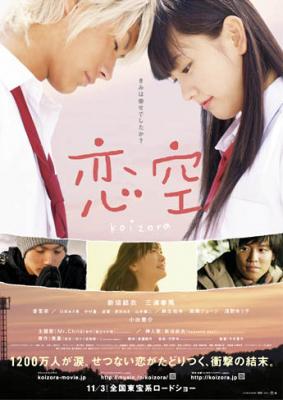 Sky Of Love รักเรานิรันดร (2007)