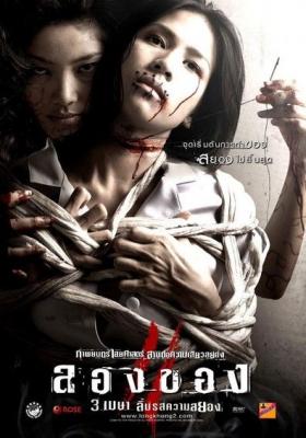 ลองของ ภาค2 Art of the Devil 3 (2008)