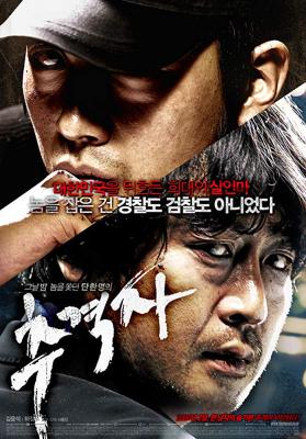 The Chaser โหด ดิบ ไล่ ล่า (2008)
