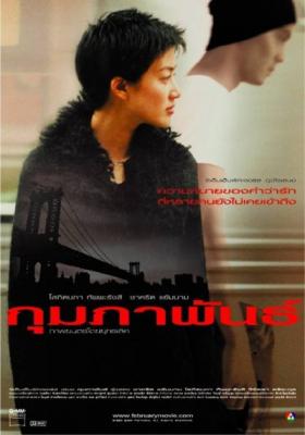 กุมภาพันธ์ February (2003)