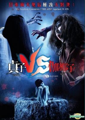 Sadako vs. Kayako ซาดาโกะ ปะทะ คายาโกะ ดุ..นรกแตก (2016)
