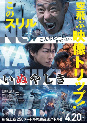 Inuyashiki อินุยาชิกิ คุณลุงไซบอร์ก (2018)