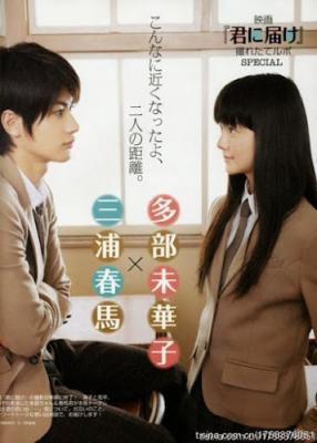 Kimi ni todoke ฝากใจไปถึงเธอ (2010)