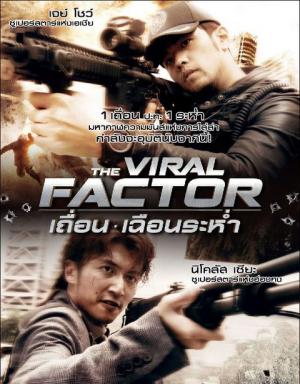 The Viral Factor เถื่อน เฉือนระห่ำ (2012)