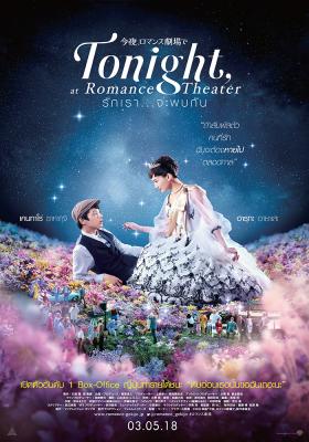 Tonight, At Romance Theater รักเรา จะพบกัน (2018)