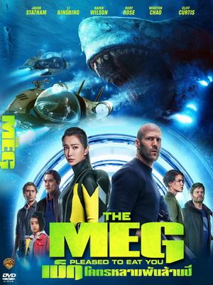 The Meg เม็ก โคตรหลามพันล้านปี (2018)