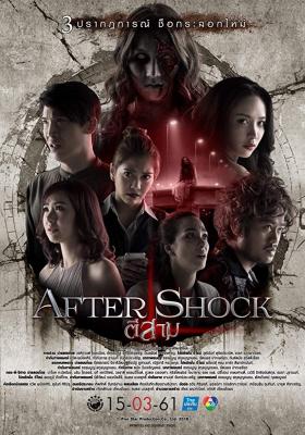 ตี 3 อาฟเตอร์ช็อก 3 AM Aftershock (2018)