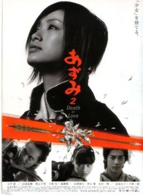 Azumi 2: Death or Love อาซูมิ ซามูไรสวยพิฆาต 2 (2005)
