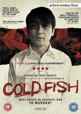 Cold Fish อำมหิตสุดขั้ว (2010) ซับไทย