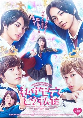 Kiss Him, Not Me! Watashi Ga Motete Dosunda : เมื่อสาววายกลายเป็นสาวฮอต (2020) ซับไทย