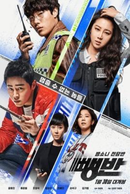 Hit and Run Squad ทีมเร็วสุดระห่ำ (2019) ซับไทยHit and Run Squad ทีมเร็วสุดระห่ำ (2019) ซับไทย