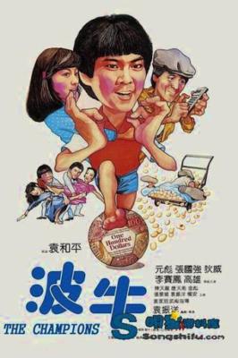 The Champion ถ้าเก่งซะอย่าง (1983)