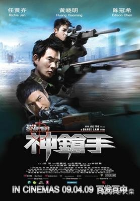 The Sniper ล่าเจาะกะโหลก (2009)