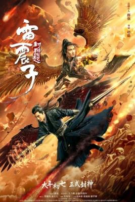 Leizhenzi: The Origin of the Gods เหลยเจิ้นจื่อ วีรบุรุษเทพสายฟ้า (2021) ซับไทย