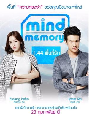 1.44 พื้นที่รัก Mind Memory (2017)