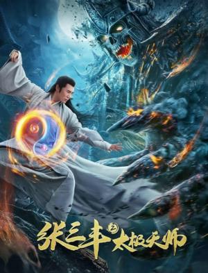 Tai chi hero 2: จางซันเฟิง ภาค2 เทพาจารย์แห่งไท่เก๊ก (2020) ซับไทย