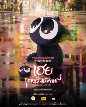 The Legend of Hei เฮย ภูตแมวมหัศจรรย์ (2019)